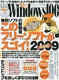 Windows 100% 2009年 10月号 [雑誌]