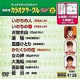 テイチクDVDカラオケ 超厳選 カラオケサークル W ベスト10(126)[DVD]