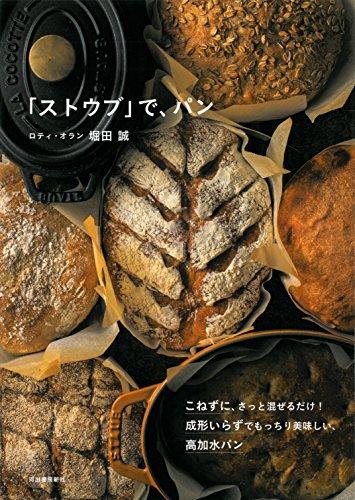 「ストウブ」で、パン: こねずに、さっと混ぜるだけ!成形いらずでもっちり美味しい、高加水パン