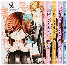 影野だって青春したい コミック 1-5巻セット (講談社コミックス別冊フレンド)