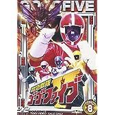 救急戦隊ゴーゴーファイブ Vol.8 [DVD]