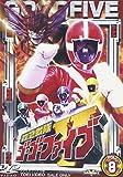 救急戦隊ゴーゴーファイブ Vol.8[DVD]