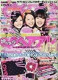 ピチレモン 2009年 10月号 [雑誌]