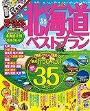まっぷる 北海道 ベストプラン (国内 | 観光 旅行 ガイドブック | マップルマガジン)