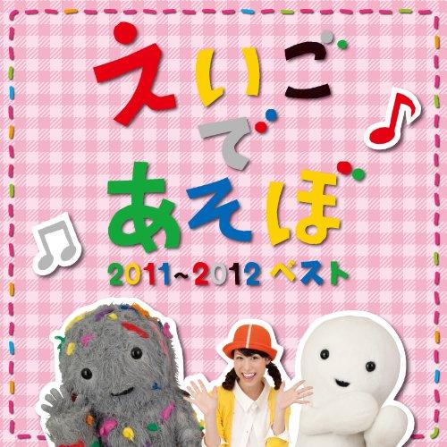NHKえいごであそぼ 2011~2012 ベスト