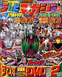 テレビマガジン 2009年 02月号 [雑誌]