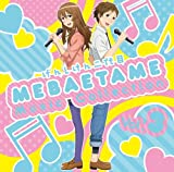げんしけん二代目 MEBAETAME Music Collection vol.3