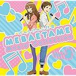 げんしけん二代目 MEBAETAME Music Collection vol.3