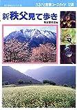 新秩父見て歩き―ふるさと散策コースガイド12選 (見て歩きシリーズ (4))