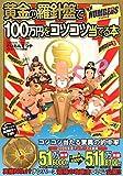黄金の羅針盤で100万円をコツコツ当てる本forナンバーズ