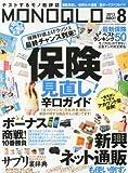 MONOQLO (モノクロ) 2013年 08月号 [雑誌]