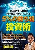 """不動産バブル崩壊!  その時こそがチャンス! !  5%の""""勝ち組""""投資術"""