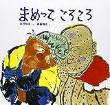 まめっこころころ (日本みんわ絵本)