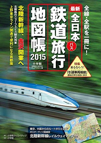 全日本鉄道旅行地図帳2015年版 (小学館GREEN Mook マップ・マガジン 7)
