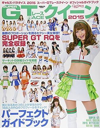 ギャルズパラダイス スーパーGTレースクイーン オフィシャルガイドブック 2015 (SAN-EI MOOK)