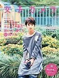 女子カメラ 2012年 12月号 [雑誌]