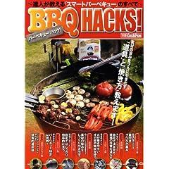 BBQ HACKS!�\�B�l��������u�X�}�[�g�o�[�x�L���[�v�̂��ׂ� (�ʍ�GoodsPress)