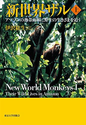 新世界ザル 上: アマゾンの熱帯雨林に野生の生きざまを追う