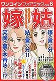 ワンコインフォアミセス(6)~嫁姑スペシャル~ 2015年 10 月号 [雑誌]: for Mrs.(フォアミセス) 増刊