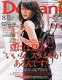 Domani (ドマーニ) 2014年 08月号 [雑誌]