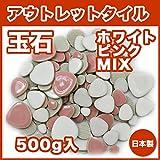 玉石モザイクタイル アウトレットタイル 500g入 大きさ約1.5~4cm ホワイト・ピンクMIX艶あり バラ石出荷