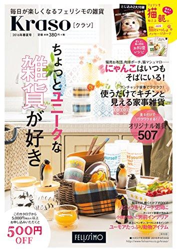 Kraso[クラソ] 2016年春夏号~フェリシモの雑貨 ([カタログ])