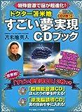 ドクター苫米地 すごい夢実現CDブック (マキノ出版ムック)