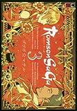 Romsen Saga(3) (ビッグガンガンコミックス)