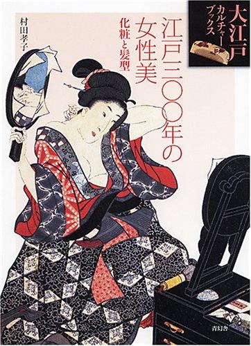 江戸300年の女性美 化粧と髪型