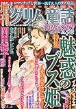 増刊まんがグリム童話 Love&Sexy (ラブアンドセクシー) 2011年 06月号 [雑誌]