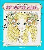 おひめさまえほん 全5冊セット (Fukkan.com)