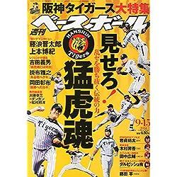 週刊 ベースボール 2014年 9/15号 [雑誌]