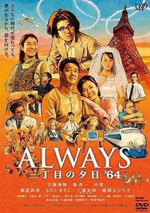 ALWAYS 三丁目の夕日\'64 DVD通常版