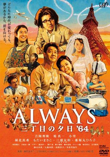 ALWAYS 三丁目の夕日'64 DVD通常版