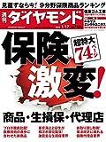 週刊ダイヤモンド 2015年1/17号 [雑誌]