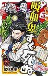 吸血鬼すぐ死ぬ(3): 少年チャンピオン・コミックス