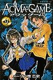 ACMA:GAME(9) (講談社コミックス)
