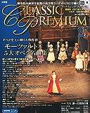クラシックプレミアム 2015年 1/20号 [雑誌]
