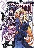 EIGHTH(3) (ガンガンコミックスJOKER)