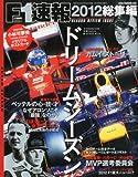 F1 (エフワン) 速報 2013年 1/10号 [雑誌]