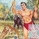 Tarzan Series (       UNABRIDGED) by Zaheer Ahmed Narrated by Fouzia Nasir