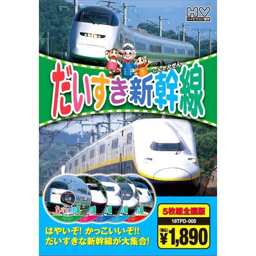 だいすき新幹線 ( DVD5枚組 ) 18TPD-005