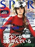 SPUR (シュプール) 2011年 11月号 [雑誌]