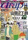 コミックス / 鶏尾 のシリーズ情報を見る