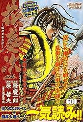 花の慶次 1 (TOKUMA FAVORITE COMICS)
