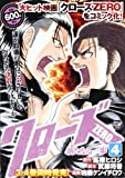 クローズZERO 4 (秋田トップコミックスW)