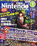 Nintendo DREAM 2015年 03 月号