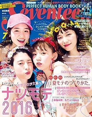 Seventeen (セブンティーン) 2016年7月号 [雑誌]