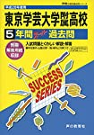 東京学芸大学附属高等学校 28年度用―声教の高校過去問シリーズ (5年間スーパー過去問T3)