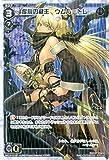 ウィクロス 虚心の鍵主 ウムル=トレ(パラレル) リプライドセレクター(WX-12)/シングルカード